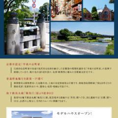 平成の京町家 1
