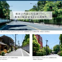 平成の京町家 2