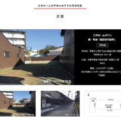 平成の京町家 3