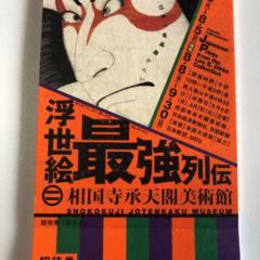浮世絵最強列伝 3