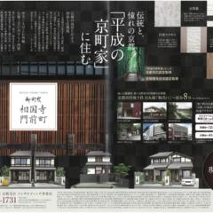 平成の京町家 第Ⅱ期販売 1