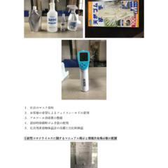 新型コロナウィルス感染症対策に対する取り組み2 2
