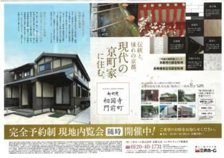 平成の京町家 区画